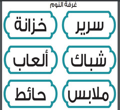 Arabic bedroom labels