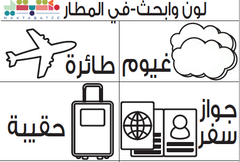 free Arabic printable for kids