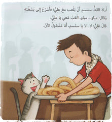 Kaak Arabic children's book