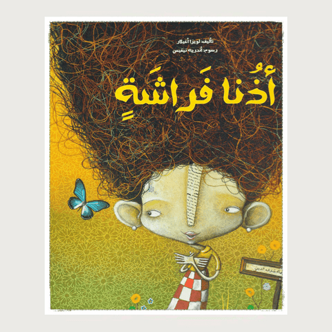 Arabic children's story