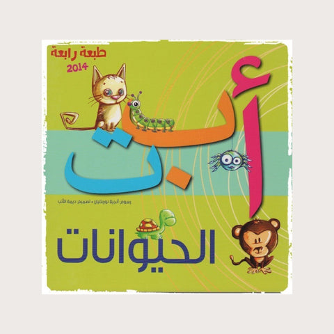 Animal ABCs Arabic children's book
