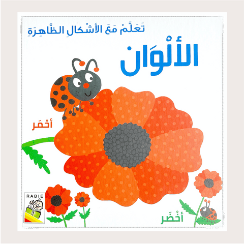 Arabic baby board book