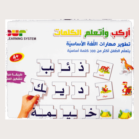 ARABIC WORD BUILDING PUZZLE