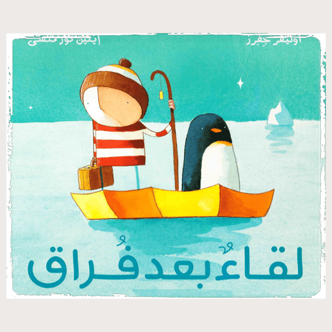 LOST AND FOUND (لقاء بعد فراق)