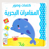 Arabic board book