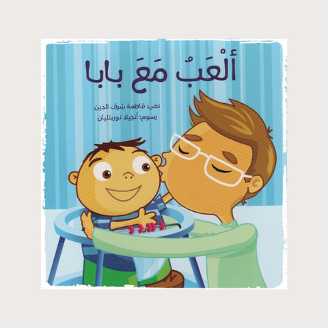 Arabic children's book- Playing with Baba