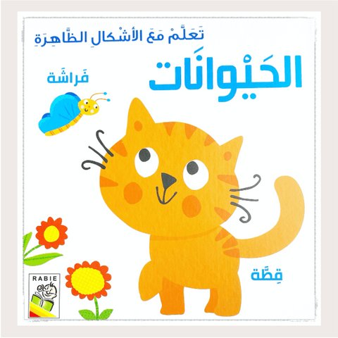 Arabic pop up book