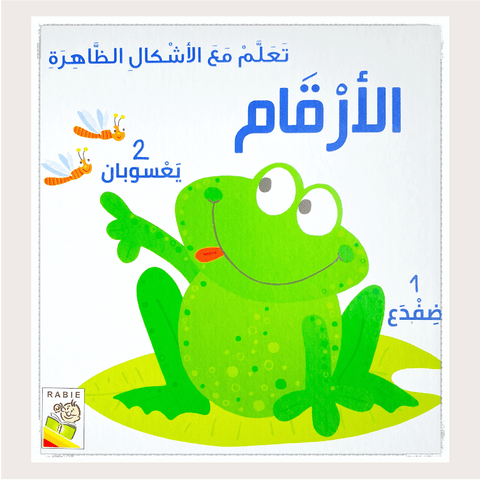 Arabic children's book