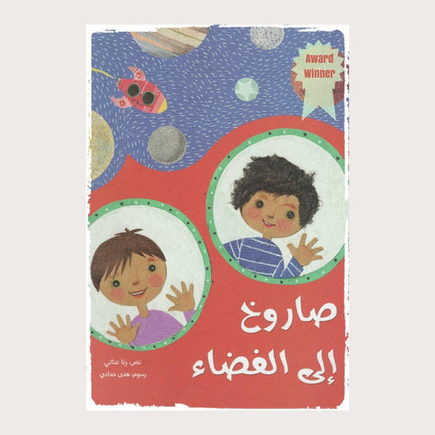 rocket to space Arabic children's book