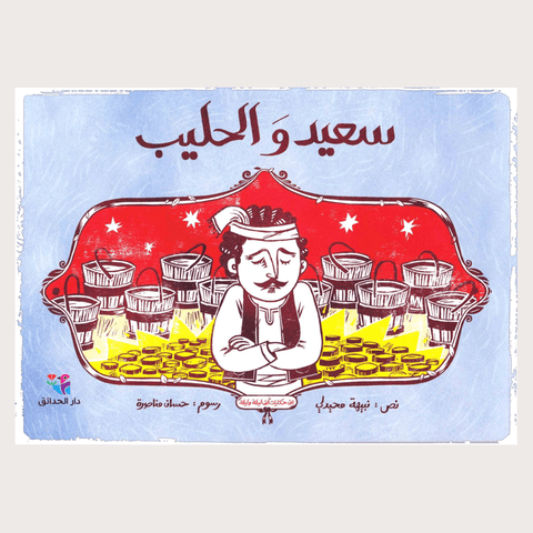 SAEED AND THE MILK (سعيد والحليب)
