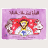 Arabic children's folktale