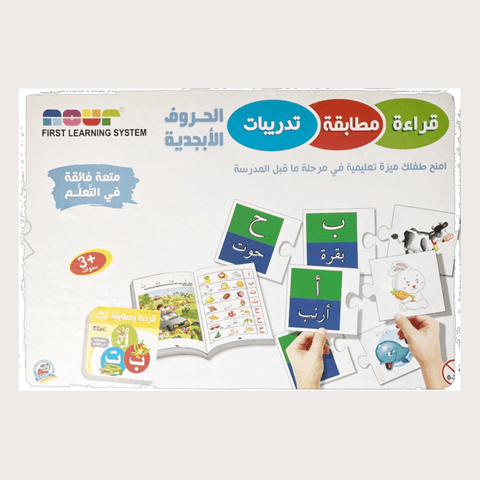 ARABIC WORD MATCHING PUZZLE SET
