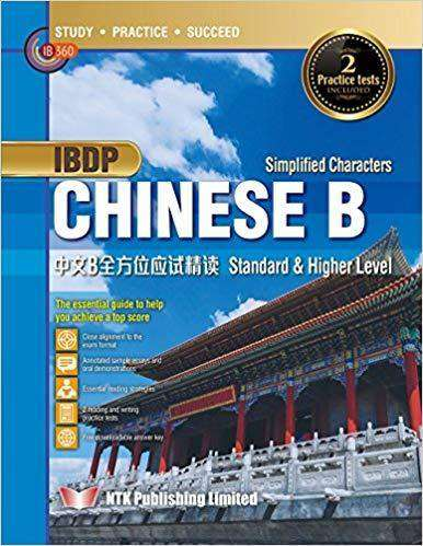 IBDP Chinese B Study Guide (Standard & Higher Level) Simplified Characters (New 2018)