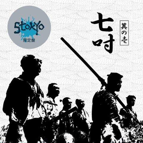 "Stokyo - Battle Break 7"" Blue Haze Vinyl"