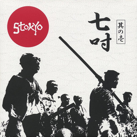 "Stokyo - Battle Break 7"" Pink Vinyl"