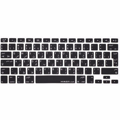 MiNGFi Keyboard Protector Arabic for Apple MacBook