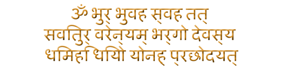 Enlightenment Gayatri Mantra