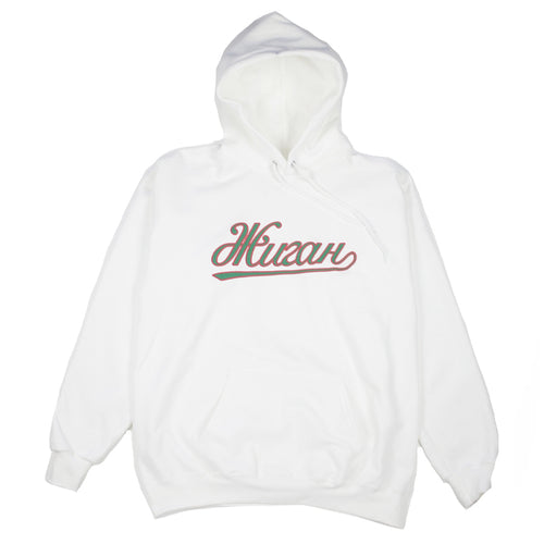 Repeat Offender Hoody
