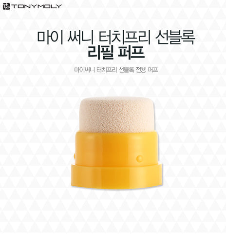 MY SUNNY TOUCH FREE SUNBLOCK REFILL PUFF