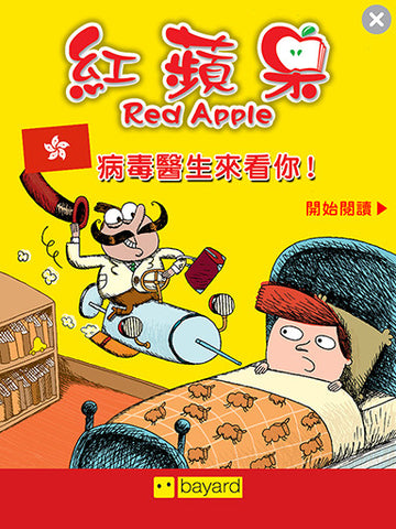 Red Apple : Five children's stories in Chinese - 紅蘋果 Pack #2 - ebook - Owlkids - Reading for kids and literacy resources for parents made fun. Books_Digital helping kids to learn. - 3