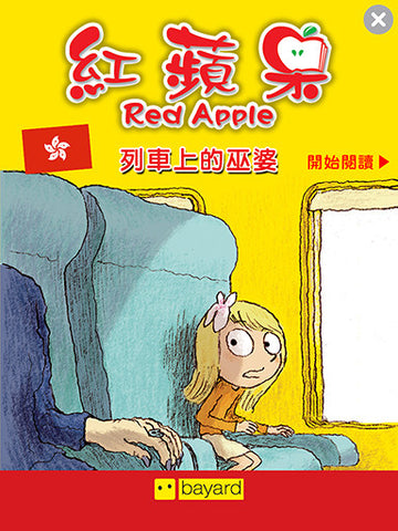 Red Apple : Five children's stories in Chinese - 紅蘋果 Pack #2 - ebook - Owlkids - Reading for kids and literacy resources for parents made fun. Books_Digital helping kids to learn. - 5