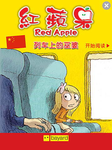 Red Apple : Five children's stories in Chinese - 紅蘋果 Pack #2 - ebook - Owlkids - Reading for kids and literacy resources for parents made fun. Books_Digital helping kids to learn. - 4