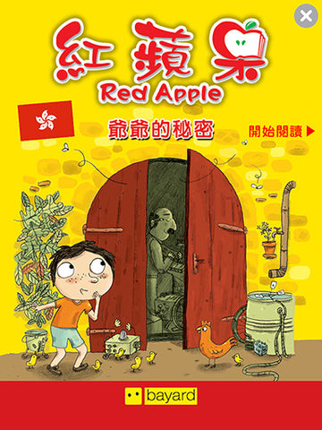 Red Apple : Five children's stories in Chinese - 紅蘋果 Pack #2 - ebook - Owlkids - Reading for kids and literacy resources for parents made fun. Books_Digital helping kids to learn. - 7