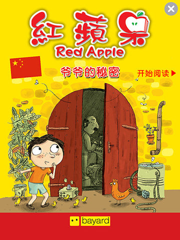 Red Apple : Five children's stories in Chinese - 紅蘋果 Pack #2 - ebook - Owlkids - Reading for kids and literacy resources for parents made fun. Books_Digital helping kids to learn. - 6