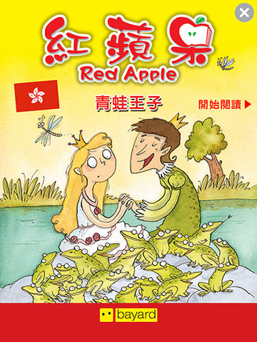 Red Apple : Five children's stories in Chinese - 紅蘋果 Pack #2 - ebook - Owlkids - Reading for kids and literacy resources for parents made fun. Books_Digital helping kids to learn. - 9