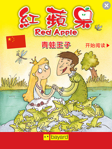 Red Apple : Five children's stories in Chinese - 紅蘋果 Pack #2 - ebook - Owlkids - Reading for kids and literacy resources for parents made fun. Books_Digital helping kids to learn. - 8