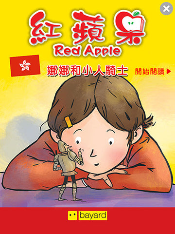 Red Apple : Five children's stories in Chinese - 紅蘋果 Pack #2 - ebook - Owlkids - Reading for kids and literacy resources for parents made fun. Books_Digital helping kids to learn. - 11