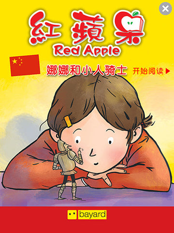 Red Apple : Five children's stories in Chinese - 紅蘋果 Pack #2 - ebook - Owlkids - Reading for kids and literacy resources for parents made fun. Books_Digital helping kids to learn. - 10