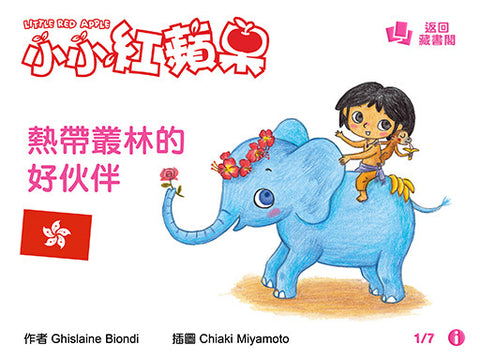 Little Red Apple: Five stories in chinese for pre-schoolers - ebook - Owlkids - Reading for kids and literacy resources for parents made fun. Books_Digital helping kids to learn. - 8