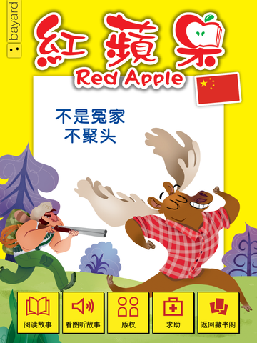 Red Apple : Five children's stories in Chinese - 紅蘋果 - Owlkids - Reading for kids and literacy resources for parents made fun. Books_Digital helping kids to learn. - 2