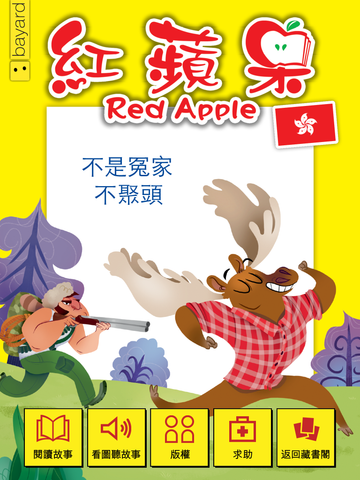 Red Apple : Five children's stories in Chinese - 紅蘋果 - Owlkids - Reading for kids and literacy resources for parents made fun. Books_Digital helping kids to learn. - 3