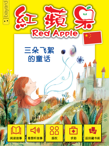 Red Apple : Five children's stories in Chinese - 紅蘋果 - Owlkids - Reading for kids and literacy resources for parents made fun. Books_Digital helping kids to learn. - 4