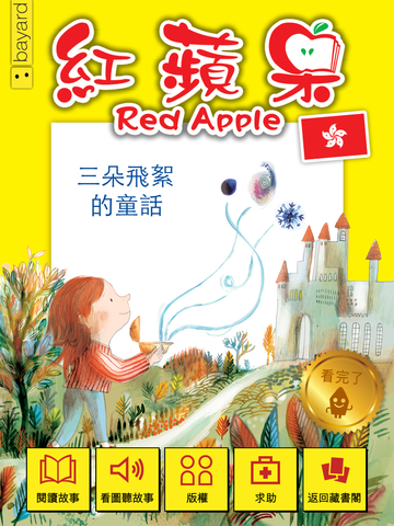 Red Apple : Five children's stories in Chinese - 紅蘋果 - Owlkids - Reading for kids and literacy resources for parents made fun. Books_Digital helping kids to learn. - 5