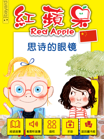 Red Apple : Five children's stories in Chinese - 紅蘋果 - Owlkids - Reading for kids and literacy resources for parents made fun. Books_Digital helping kids to learn. - 6