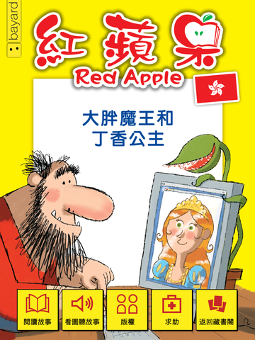 Red Apple : Five children's stories in Chinese - 紅蘋果 - Owlkids - Reading for kids and literacy resources for parents made fun. Books_Digital helping kids to learn. - 8
