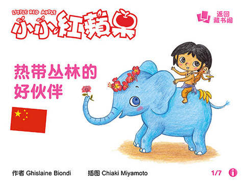 Little Red Apple: Five stories in chinese for pre-schoolers - ebook - Owlkids - Reading for kids and literacy resources for parents made fun. Books_Digital helping kids to learn. - 9