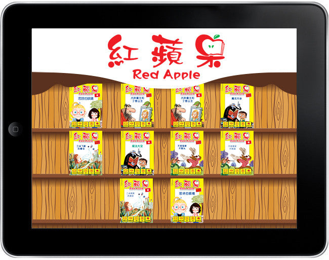 Red Apple : Five children's stories in Chinese - 紅蘋果 - Owlkids - Reading for kids and literacy resources for parents made fun. Books_Digital helping kids to learn. - 1