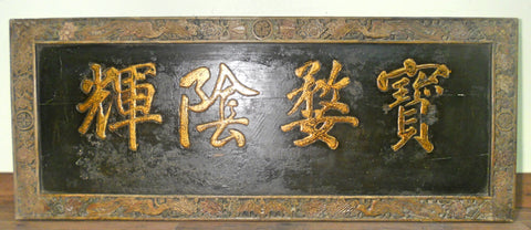 Antique Chinese Calligraphy Plaque/Original (9995), Circa 1800-1849
