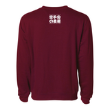 UWS Karate Crew Neck