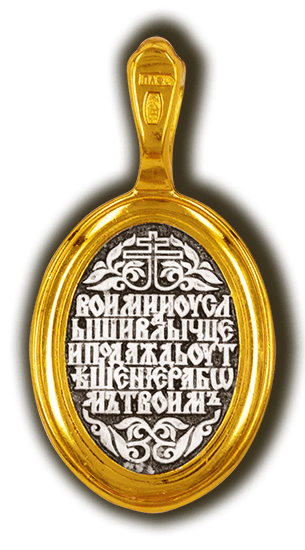 "Mother of God ""of Vladimir"" Icon Pendant"