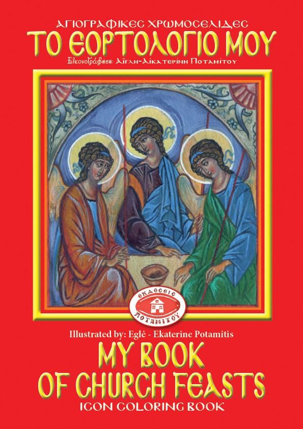 My Book of Church Feasts: Orthodox Coloring Book