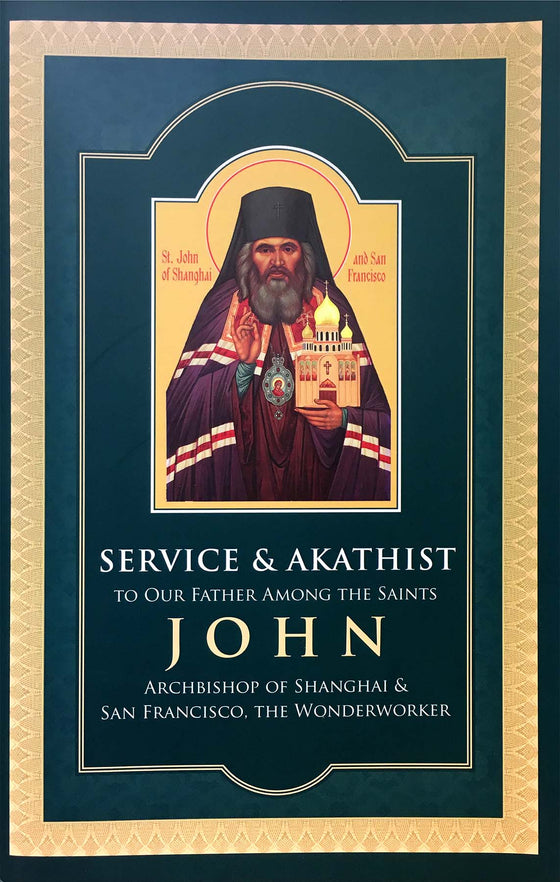 Service and Akathist to St. John of Shanghai & San Francisco