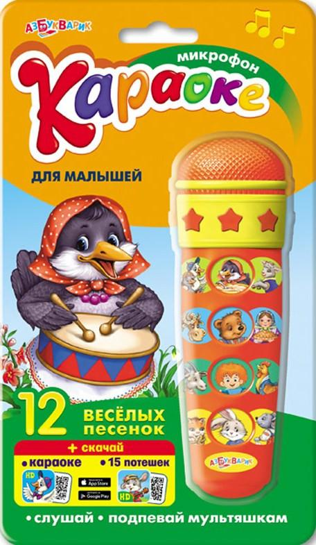 Karaoke for Little Ones Microphone