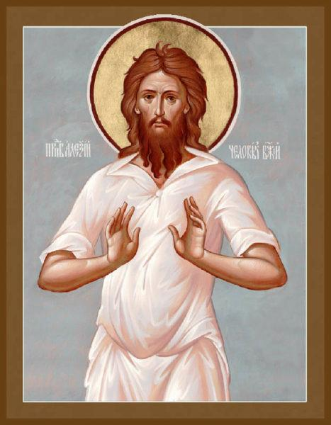 St. Alexis the Man of God Icon