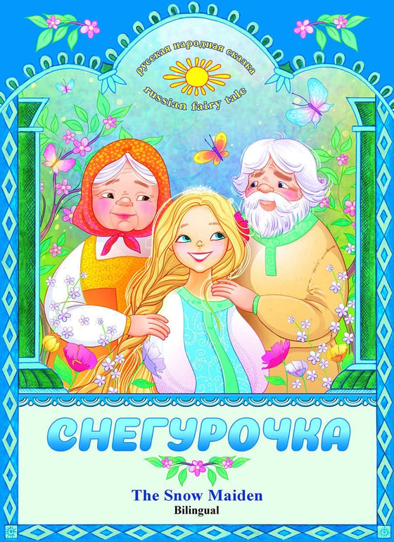 Bilingual Stories: Снегурочка, The Snow Maiden