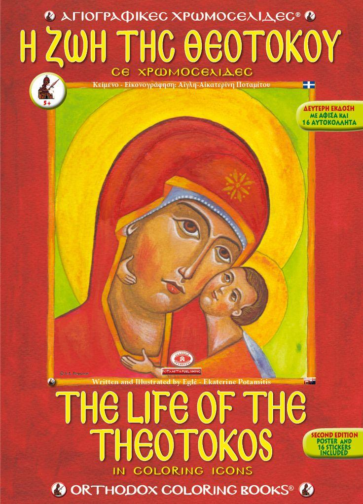 Life of the Theotokos Coloring Book: English/Greek